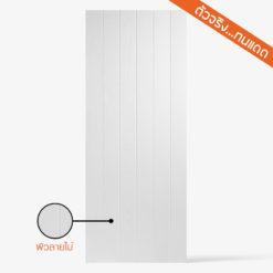 ประตูบ้าน-ไฟเบอร์กลาส-รุ่น-1PL-ใช้ภายนอกภายใน