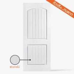 ประตูบ้าน-ไฟเบอร์กลาส-รุ่น-2P-ใช้ภายนอกภายใน