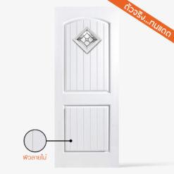 ประตูบ้าน-ไฟเบอร์กลาส-รุ่น-2PG-ใช้ภายนอกภายใน คุณสมบัติ ทนแดด กันน้ำ กันปลวก ไม่ลามไฟ