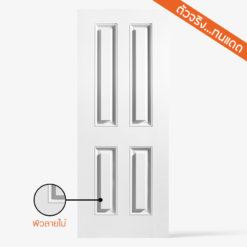 ประตูบ้าน-ไฟเบอร์กลาส-รุ่น-4P-ใช้ภายนอกภายใน คุณสมบัติ ทนแดด กันน้ำ กันปลวก ไม่ลามไฟ