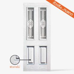 ประตูบ้าน-ไฟเบอร์กลาส-รุ่น-4PG-ใช้ภายนอกภายใน คุณสมบัติ ทนแดด กันน้ำ กันปลวก ไม่ลามไฟ