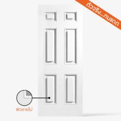 ประตูบ้าน-ไฟเบอร์กลาส-รุ่น-6P-ใช้ภายนอกภายใน คุณสมบัติ ทนแดด กันน้ำ กันปลวก ไม่ลามไฟ