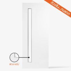 ประตูบ้าน-ไฟเบอร์กลาส-รุ่น-FT1-ใช้ภายนอกภายใน คุณสมบัติ ทนแดด กันน้ำ กันปลวก ไม่ลามไฟ